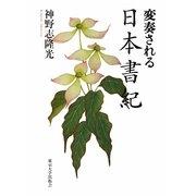 変奏される日本書紀 [単行本]