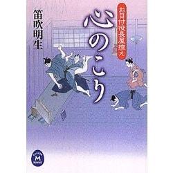 心のこり―お目付役長屋控え(学研M文庫) [文庫]