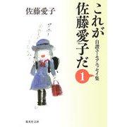 これが佐藤愛子だ〈1〉―自讃ユーモアエッセイ集(集英社文庫) [文庫]