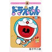 ドラえもん<8>(てんとう虫コミックス(少年)) [コミック]