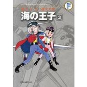 藤子・F・不二雄大全集 海の王子<3>(てんとう虫コミックス(少年)) [コミック]