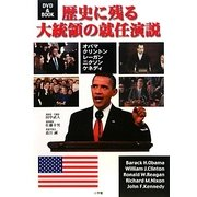 歴史に残る大統領の就任演説―オバマ・クリントン・レーガン・ニクソン・ケネディ DVD&BOOK