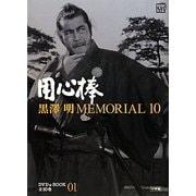 黒澤明MEMORIAL10〈第1巻〉用心棒(小学館DVD&BOOK)