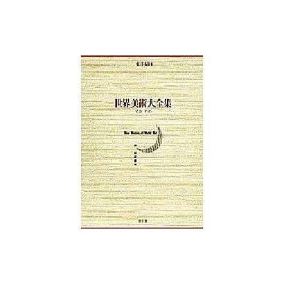 インド〈2〉(世界美術大全集 東洋編〈第14巻〉) [全集叢書]