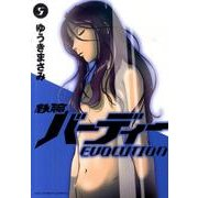 鉄腕バーディー EVOLUTION<5>(ビッグ コミックス) [コミック]