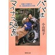 パパはマイナス50点―介護うつを越えて 夫、大島渚を支えた10年(集英社文庫) [文庫]