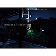 月の桂離宮―三好和義写真集 [単行本]