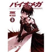 BIOMEGA 3(ヤングジャンプコミックス) [コミック]