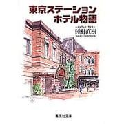 東京ステーションホテル物語(集英社文庫) [文庫]