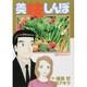美味しんぼ 69(ビッグコミックス) [コミック]