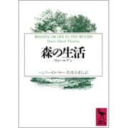 森の生活―ウォールデン(講談社学術文庫) [文庫]