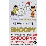 どうすりゃいいんだい?(A Peanuts Book featuring SNOOPY〈23〉) [新書]