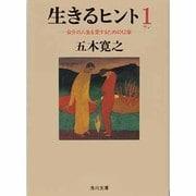 生きるヒント―自分の人生を愛するための12章(角川文庫) [文庫]