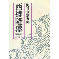 西郷隆盛〈第3巻〉 新装版 [単行本]