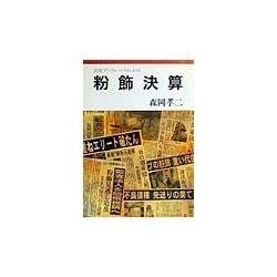粉飾決算(岩波ブックレット) [全集叢書]
