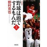 野球は頭でするもんだ 完全版〈上〉(朝日文庫) [文庫]