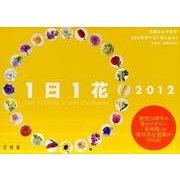 一日一花カレンダー 2012 [ムックその他]