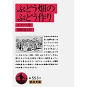 ぶどう畑のぶどう作り 改版 (岩波文庫) [文庫]