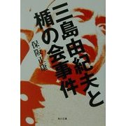 三島由紀夫と楯の会事件(角川文庫) [文庫]
