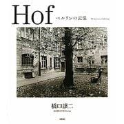 Hof―ベルリンの記憶 [単行本]