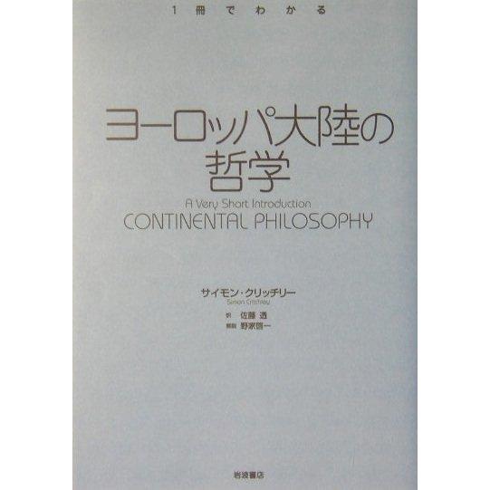 1冊でわかるヨーロッパ大陸の哲学 [全集叢書]
