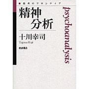 精神分析(思考のフロンティア) [全集叢書]