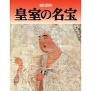 皇室の名宝(朝日百科) [事典辞典]