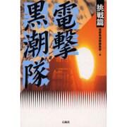 電撃黒潮隊 挑戦篇 1996~1998 [単行本]