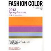 ファッションカラー 87号 2013年春夏号 [単行本]