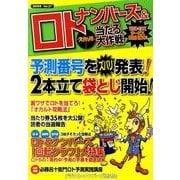 ナンバーズ&ロトズバリ!!当たる大作戦 Vol.57 [単行本]