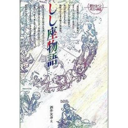 しし座物語 新版(愛のメルヘンギリシャ神話 5) [全集叢書]