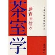 藤森照信の茶室学―日本の極小空間の謎 [単行本]