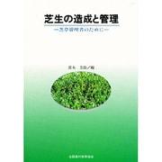 芝生の造成と管理-芝草管理者のために [単行本]