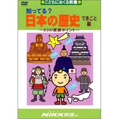 知ってる?日本の歴史 できごと編[DVD]-83の重要ポイント(知ってる?シリーズ)
