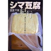 シマ豆腐紀行-遥かなる〈おきなわ豆腐〉ロード [単行本]