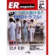 ERマガジン Vol.2 No.3 [単行本]