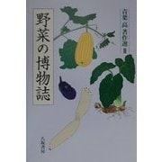 野菜の博物誌(青葉高著作選〈3〉) [単行本]