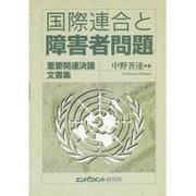 国際連合と障害者問題―重要関連決議・文書集 [単行本]