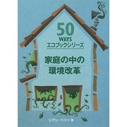 家庭の中の環境改革(50WAYSエコブックシリーズ) [単行本]