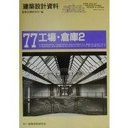工場・倉庫〈2〉生産と流通の最前線(建築設計資料〈77〉) [単行本]