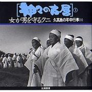 女が男を守るクニ 久高島の年中行事〈1〉(神々の古層〈1〉) [単行本]