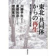 「東北」共同体からの再生―東日本大震災と日本の未来 [単行本]
