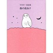 森の夜あけ-与田準一童謡集 [単行本]