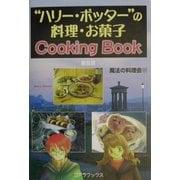 ハリー・ポッターの料理・お菓子Cooking Book 普及版 [単行本]