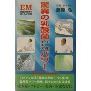 驚異の乳酸菌生産エキスパワー(Lifeaid Books) [単行本]