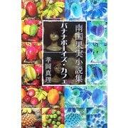 バナナボーイズ・カフェ―南国果実小説集 [単行本]