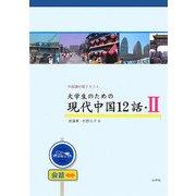 大学生のための現代中国12話〈2〉中国語中級テキスト