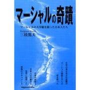 マーシャルの奇蹟-マーシャルの大旱魃を救った日本人たち [単行本]
