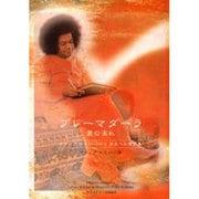 プレーマダーラ-愛の流れ サティアサイババから学生への書簡集 [単行本]