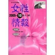 女性情報 2005年10月号 [単行本]